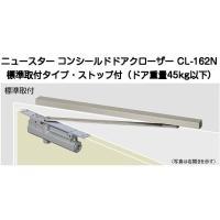 ニュースター(日本ドアーチェック製造)のコンシールドタイプドアクローザーCL-162Nです。(標準取...
