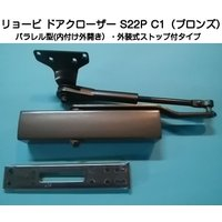 RYOBI リョービ ドアクローザー S22P C1 ブロンズ色(パラレル型・外装式ストップ付)リョービS22PC1