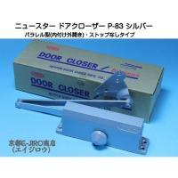 NEW STARニュースタードアクローザーP-83シルバーです。  鋼製ドア用ドアクローザーのパラレ...