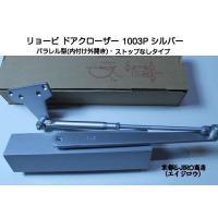 リョービドアクローザー1000シリーズ、1003Pシルバー色です。  パラレル型(内付け・外開き)、...