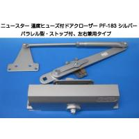 日本ドアチェック製造ニュースターの防火ドア用温度ヒューズ付きのドアクローザーPF-183シルバーです...