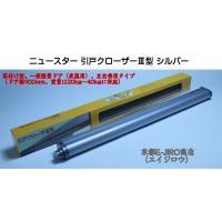 日本ドアチェック製造(株)ニュースター引戸クローザーIII型シルバー色です。 別途ブロンズ色もござい...