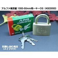 ALPHAアルファ製標準タイプ南京錠1000シリーズ同一キータイプの50mmです。  アルファ100...