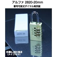 ALPHAアルファ製の真鍮製ダイヤル式南京錠2820-20(20mm)です。  総合ロックメーカーア...