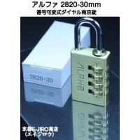 ALPHAアルファ製の真鍮製ダイヤル式南京錠2820-30(30mm)です。  総合ロックメーカーア...