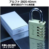 ALPHAアルファ製の真鍮製ダイヤル式南京錠2820-40(40mm)です。  総合ロックメーカーア...