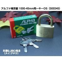 ALPHAアルファ製標準タイプ南京錠1000シリーズ同一キー45mmです。  アルファ1000-45...