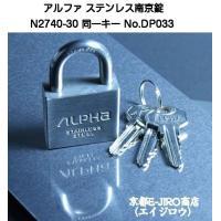 ALPHAアルファ製オールステンレス南京錠2740-30mm同一キーです。 アルファ南京錠ストロング...