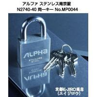 ALPHAアルファ製オールステンレス南京錠2740-40mm同一キーです。 アルファ南京錠ストロング...