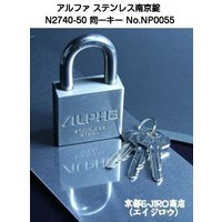 ALPHAアルファ製オールステンレス南京錠2740-50mm同一キーです。 アルファ南京錠ストロング...