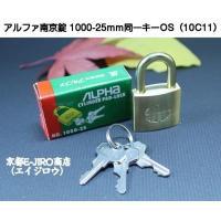 ALPHAアルファ製標準タイプ南京錠1000シリーズ同一キー25mmです。  アルファ1000-25...