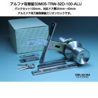 ALPHAアルファの取替錠ミリオンロック33M05-TRW-32D-100-ALUです。 (バックセ...
