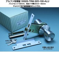 ALPHAアルファの取替錠ダブルロック33S05-TRW-32D-100-ALUです。 (バックセッ...