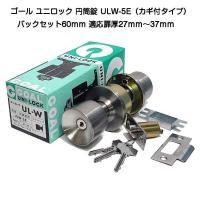 GOALゴールのユニロック(円筒錠)ULWシリーズ、ULW-5Eシリンダー錠・バックセット60mmタ...