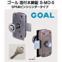 コンパクトで取付簡単なワンドアーツーロック補助錠として最適なゴールS-MD-5です。  フラッシュ扉...