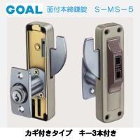 GOALゴールのツーロック面付本締鎌錠MSシリーズ、S-MS-5です。  外側からキー、内側からサム...