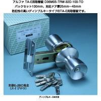 アルファの取替錠ミリオンロックディンプルキータイプD36M05-TRW-32D-100-TOです。 ...