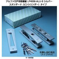 ALPHAアルファ引戸用の万能取替錠LP4056-ALU-Sシルバーです。  安価なピンシリンダータ...