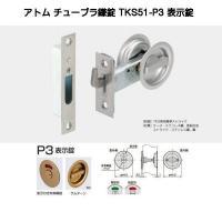アトムチューブラ鎌錠TKS51-P3表示錠タイプです。  内側:サムターン/外側:表示付き非常解錠 ...