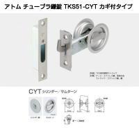 アトムチューブラ鎌錠TKS51-CYTカギ付タイプです。  内側:サムターン/外側:シリンダー キー...