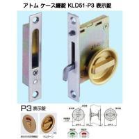 アトムケース鎌錠KLD51-P3表示錠タイプです。  内側:サムターン/外側:表示付き非常解錠  室...