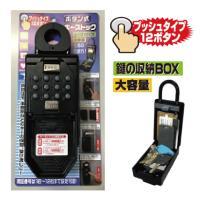 ノムラテックのボタン式キーボックスN-1267です。  プッシュボタン式の大容量タイプの鍵の収納ボッ...