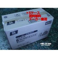 MAXマックスワイヤロール釘45mm、NC45V1ミニバコ大箱5ケースをメーカー直送特値販売です。(...