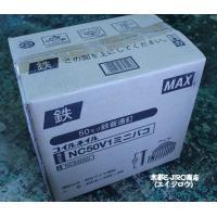 MAXマックスワイヤロール釘50mm、NC50V1ミニバコです。 400本×10巻×3箱での大箱での...