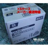 MAXマックスワイヤロール釘50mm、NC50V1ミニバコ大箱5ケースをメーカー直送特値販売です。 ...