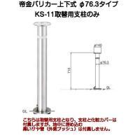 帝金バリカーKS-11の取替支柱です。 ステンレスバリカー上下式76.3mm  サイズ:76.3mm...