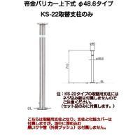 帝金バリカーKS-22取替支柱(ステンレスバリカー上下式48.6ミリ)です。  ネジ込み錠タイプの支...