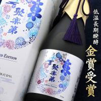 「聚楽第純米大吟醸しずく酒」が生まれ変わって登場。酒質、おいしさはそのままに、袋しぼりから圧搾しぼり...