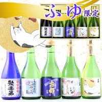 【呑み比べセット】  お中元、お年賀、贈物に最適です。熨斗お付け致します。 京都の誇る酒蔵「佐々木酒...