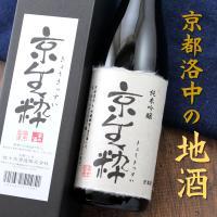 京都の米と京都の酵母、そして京都の水で仕込まれた100%京の酒。 京都の日本酒の良さを全国に広めたい...