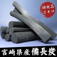 宮崎の樫のみで作成された、日向備長炭2kg入りです。 高品質な特級品を厳選しました。  宮崎県産の日...