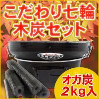 高級感のある日本製の黒七輪に、 国産の福化炭を2kgお付けしたこだわりの商品になります。  こちらの...