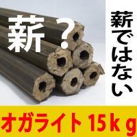 オガライトは、おがくずを固めた薪に変わる燃料です。 原料は間伐材などから作りますので、大変自然に優し...