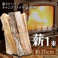 京都産 ナラとクヌギの薪 ミックス 1束6kg    ナラとクヌギの広葉樹ミックスの薪です。 広葉樹...