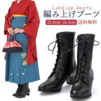 卒業式の袴姿にピッタリのシンプルなデザインの編上げブーツ。 サイドのファスナーで、楽に履くことができ...