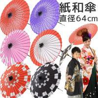 和のイメージにぴったりの和傘(紙舞傘)です。 和傘一本でパッと華やかな印象になり、七五三などの特別な...