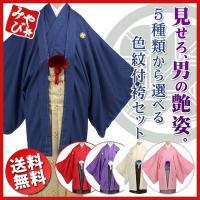 赤、淡紫、オフ白、紺、ピンクのファッショナブルなカラーを取り揃えた色紋付セット。 黒紋付きよりも固く...
