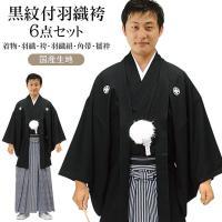 黒紋付をお求めやすくするため、国産生地を中国でミシン縫製しました。 白糸で縫製していますが、縫い目に...