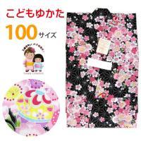 312738ae5e11a 浴衣 子供 100 女の子 こども キッズ 子供浴衣 100cm「黒地 鞠と桜」DKY1013 通気性の良い変り織り(綿紅梅生地)の子供浴衣 です。花火大会やお祭りなどにいかがですか。