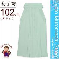 卒業式 袴 単品 女性用の無地袴 合繊 3Lサイズ「ミント系」HMH05-3L