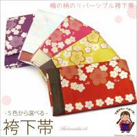 五色から選べる卒業式着物用袴下帯です。 色は 赤 紫 濃ピンク 淡水色 黄色から選べます。 袴に合わ...