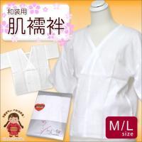 半衿なし、袖レースなしのシンプルなガーゼ肌襦袢(じゅばん)です。 素材は肌触りの優しいコットン100...