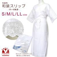 和装用の着物スリップです。 衿ぐりが広いので礼装用にも向いています。 ・サイズ・適応:  Sサイズ ...