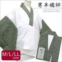 和柄の半衿付き、付け袖の男性用半襦袢です。 同柄の男性用ステテコも販売しておりますので、合わせてご検...