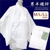 半衿付き、付け袖の男性用半襦袢です。 白色なので、紋付などの礼装に適しています。 下にステテコや股引...