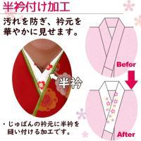 長襦袢に半衿を縫い付ける加工です。 半衿を付けますと、衿元が華やいで見えますし、また長襦袢の首元等の...